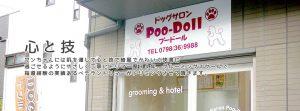 西宮 トリミングサロン Poo-Doll img1